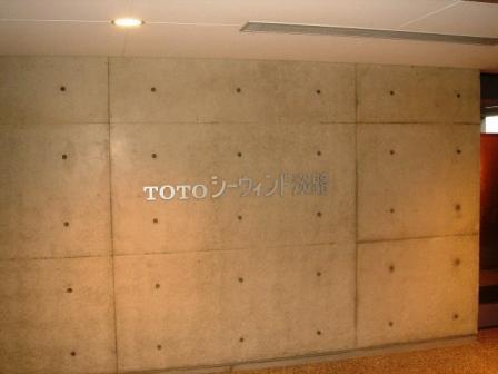 TOTO研修(淡路島) 022