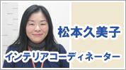 リブウェルリフォーム アドバイザー日記-松本さん