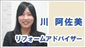リブウェルリフォーム アドバイザー日記-川さん