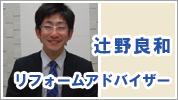 リブウェルリフォーム アドバイザー日記-辻野さん