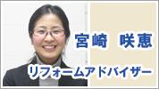 リブウェルリフォーム アドバイザー日記-miyazaki
