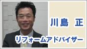 $リブウェルリフォーム アドバイザー日記-川島M