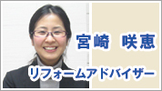 $リブウェルリフォーム アドバイザー日記-miyazaki